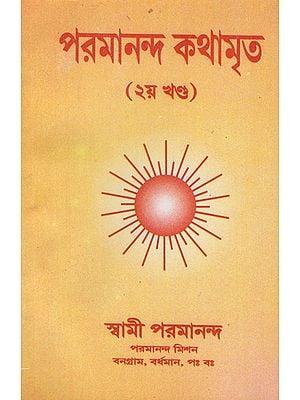 Parmananda Kathamrita (Bengali)