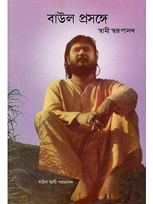 Baul Prasange (Bengali)