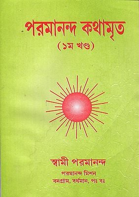 Parmananda Kathamrita in Bengali (I Part)