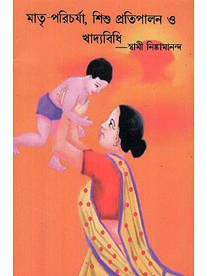 Matri Paricharcha, Shishu Palan O Khadyavidhi (Bengali)