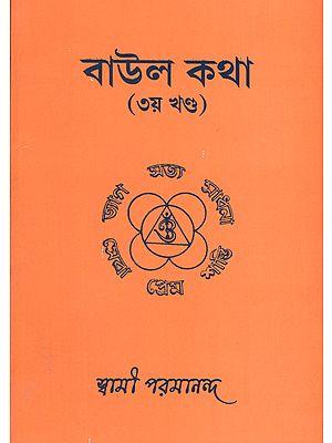 Baul Katha in Bengali (III Part)