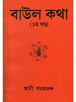 Baul Katha in Bengali- An Old Book (I Part)