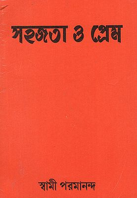Sahajata O Prem (Bengali)