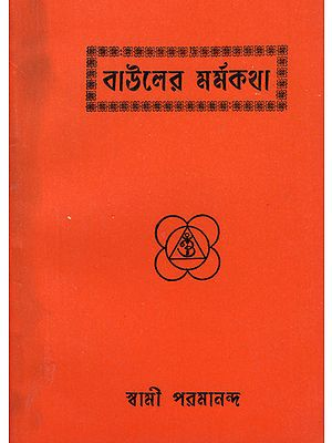 Bauler Marmakatha (Bengali)