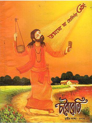 Quarterly Magazine (Bengali)