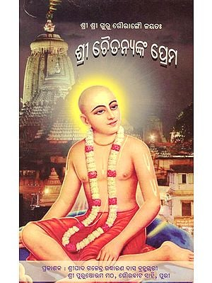 Love of Sri Chaitanya (Oriya)