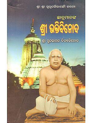 Shri Bhaktabinod (Oriya)