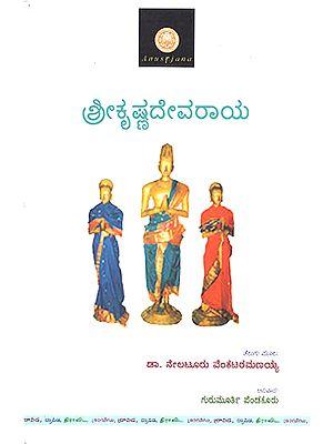 Srikrishnadevaraya (Kannada)