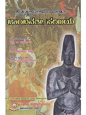 Jambavati Parinaya (Kannada)