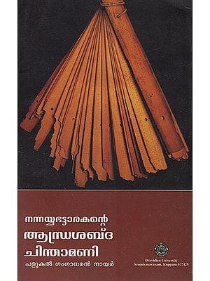 Andhra Sabda Chinthamani (Malayalam)