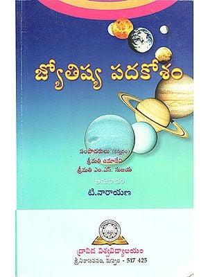 Jyothishya Padakosam (Telugu)