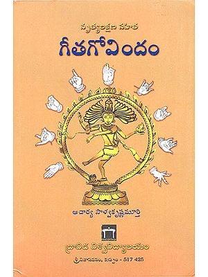 Gita Govindamu (Telugu)