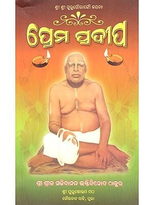 Sri Sri Guru Gaurango Jayata- Love Lamp (Oriya)