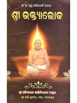 Sri Bhaktalok (Oriya)