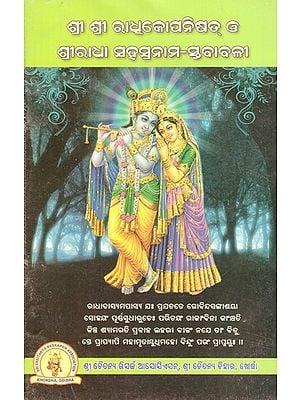 Kopanisat and Radha Sahasranama Stababali (Oriya)