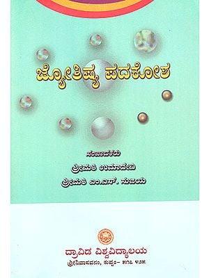 Jyotishya Padakosa (Kannada)