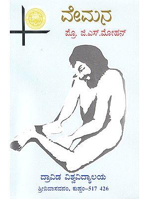 Vemana (Kannada)