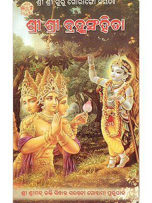 Sri Sri Trasamhita (Oriya)