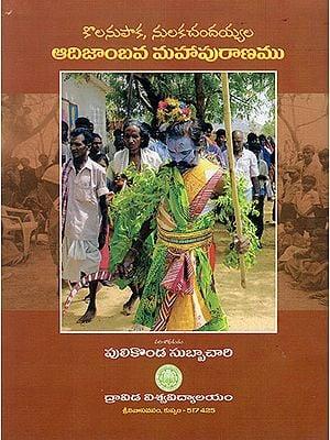 Kolanupaka Nulakacandayyala Adijambava Mahapuranamu (Telugu)