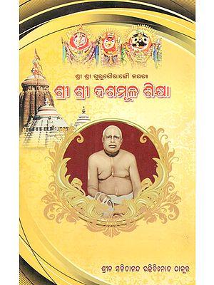 Sri Sri Dashmul Shiksha (Oriya)