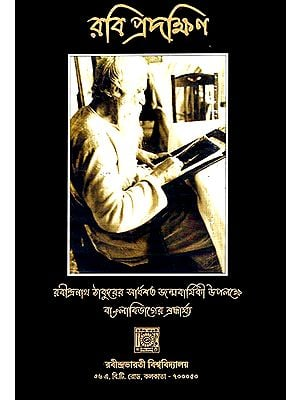 Rabi Pradakshin- A Collection of Essays on Rabindranath Tagore (Bengali)