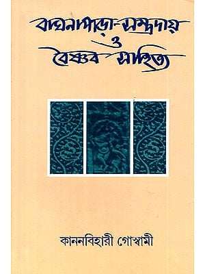 Baghanapara Sampradaya O Baisnab Sahitya- A Study of the Baghnapara Vaishnava Cult and Its Literature (Bengali)