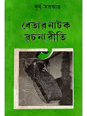 Betara Nataka Racana Riti- Radio Drama Writing Style in Bengali (An Old and Rare Book)