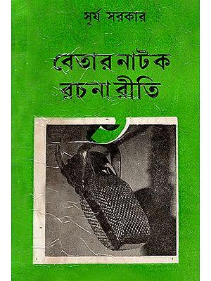 Betara Nataka Racana Riti- Radio Drama Writing Style in Bengali (An Old and Rare Book)