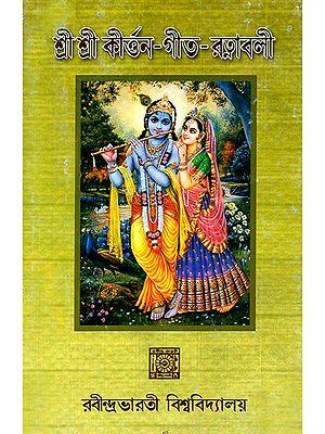 Sree Sree Kirtan Geet Ratnabali- Collection of Manohar Sain Geet (Bengali)