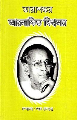 Tarashankar: Alokito Digbalay (Bengali)