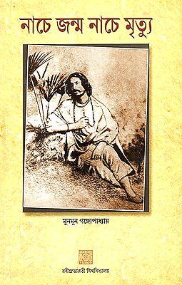 Nache Janma Nache Mrityu (Bengali)