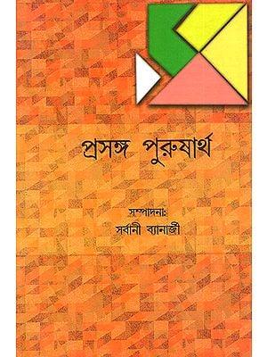 Prasanga Purusartha (Bengali)