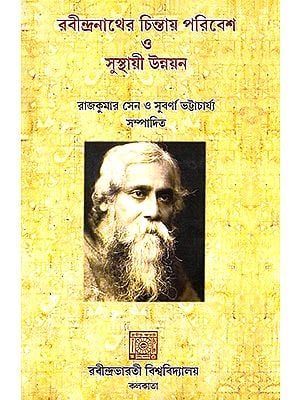 Tagore's Thinkings on Environment and Sustainable Development (Bengali and English)