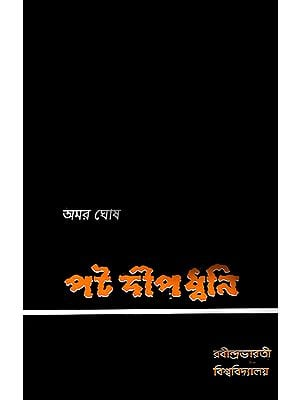 Pot Deep Dhwani- A Handbook for Students in Drama on Stage Craft, Lightening, Recording and Sound Effects (Bengali)