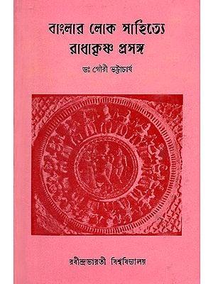 Banlara Loka Sahitya Radhakrisna Prasanga in Bengali (An Old and Rare Book)