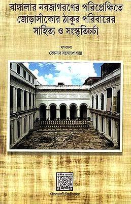 Banglar Nabajagaraner Pariprekshite Jorasankor Thakur Paribarer- Sahitya O Sanskriti Charcha (Bengali)