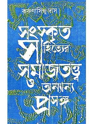 Sanskrita Sahityer Samajtattwa O Anyanya Prasanga (Bengali)