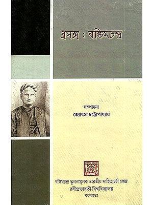 Prasanga: Bankimacandra (Bengali)