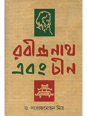 Rabindranath and China (Bengali)