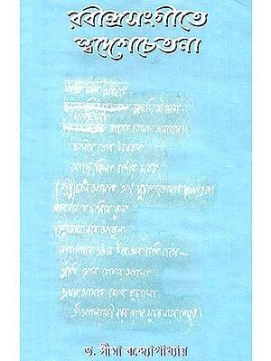 Rabindrasangeete Swadeshchetana (Bengali)
