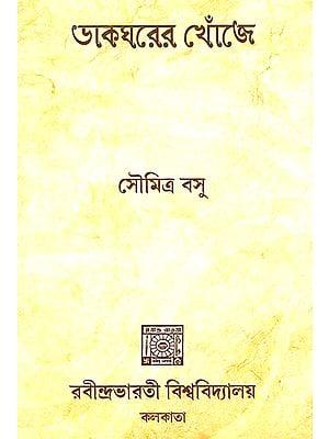 Dakagharera Khoje (Bengali)