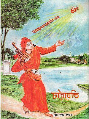 Charaiveti- Quarterly Magazine (Bengali)