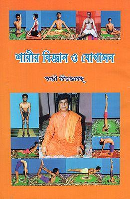 Sarirbigyan O Yogashan (Bengali)