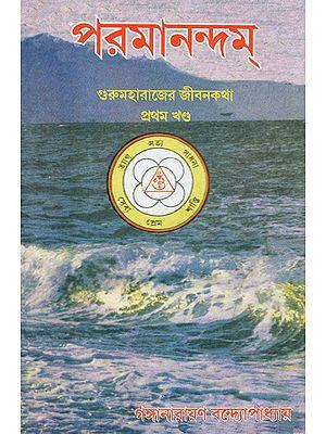 Parmananda (Bengali)