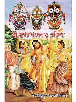 Sri Jagannathdev O Orissa (Bengali)
