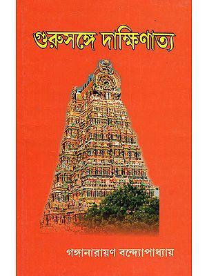 Gurusange Dakhinatta (Bengali)