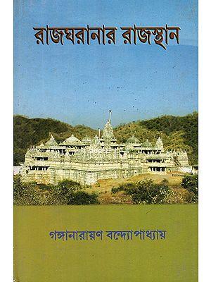 Rajgharanar Rajasthan (Bengali)
