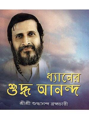 Dhyaner Suddha Ananda (Bengali)