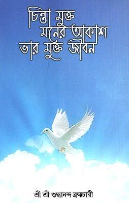 Chinta Mukto Moner Aakash Bhar Mukta Jeevan (Bengali)