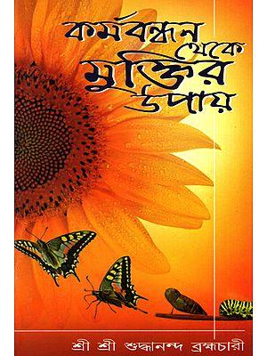 Karma Bandhan Theke Muktir Upai (Bengali)